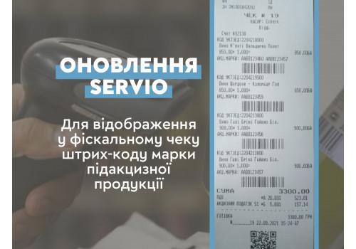 Обновленное отображение штрих-кода марки подакцизной продукции в фискальном чеке