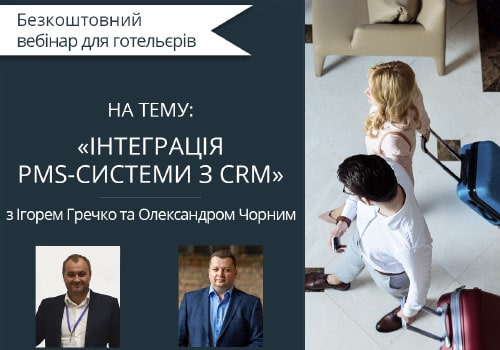 Вебинар на тему «Интеграция PMS-системы с CRM»