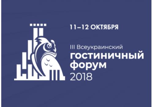 III Всеукраинский Гостиничный Форум 2018