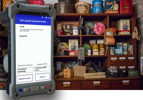 Программа для проведения инвентаризации Servio Mobile Inventory