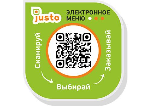 Электронное меню Justo