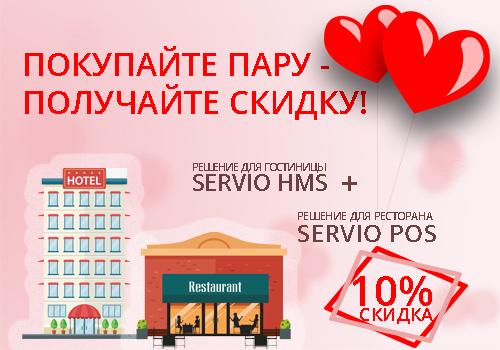 Покупайте пару - получайте скидку 10%!