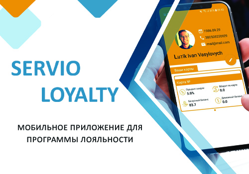 Современные технологии для современного бизнеса – мобильное приложение SERVIO LOYALTY