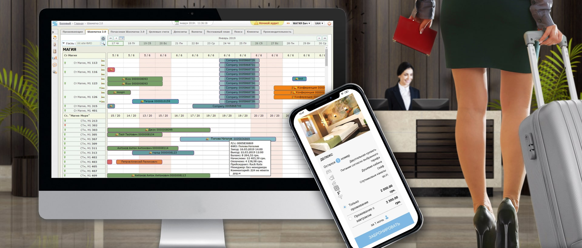 Автоматизация гостиниц, хостелов, пансионатов