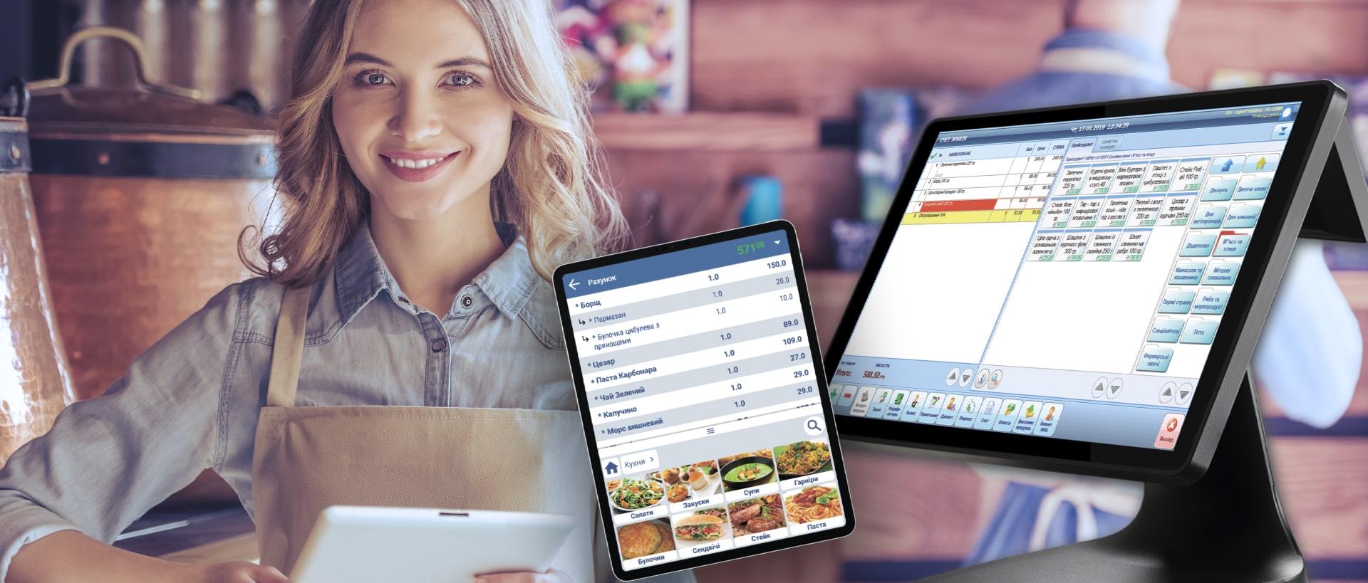 Автоматизация кафе, баров, ресторанов