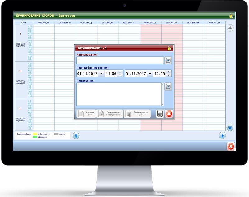 модуль POS Reservation в автоматизации развлекательных центров