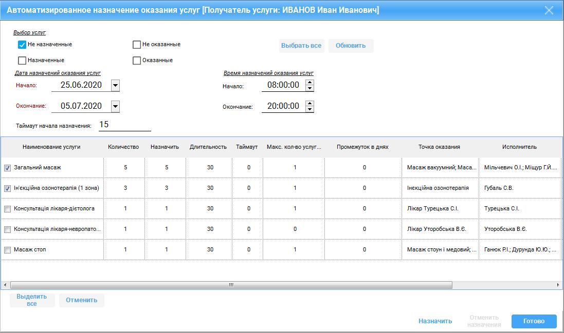 Автоматическое распределение процедур в программе SERVIO Planner