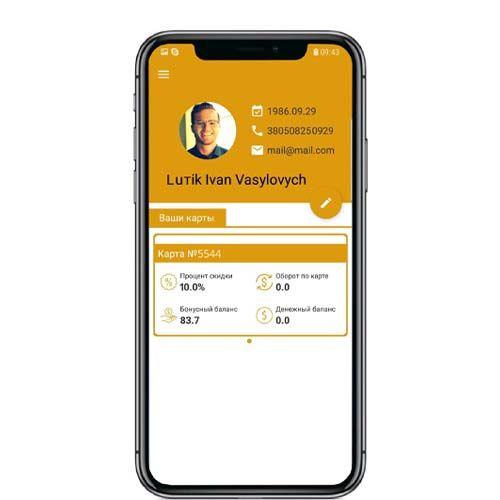 мобильное приложение для программы лояльности SERVIO Loyalty